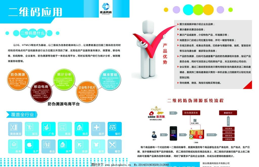 二维码宣传单图片_展板模板_广告设计_图行天下图库