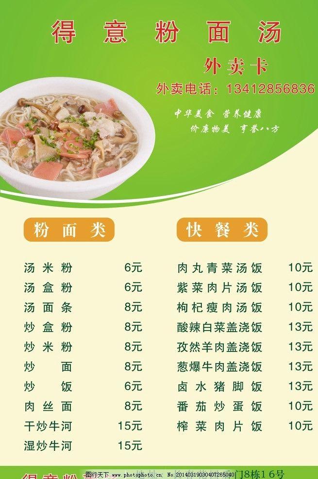 菜单 菜谱 外卖卡 外卖单 外卖 汤粉面 美味 美食 菜单设计 菜单模版