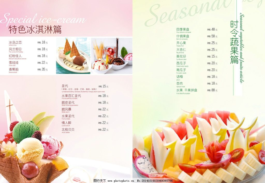 冰淇淋 茶 果汁饮料 浓汤 意大利面 台式套餐 广式煲仔 特色炒菜 菜单