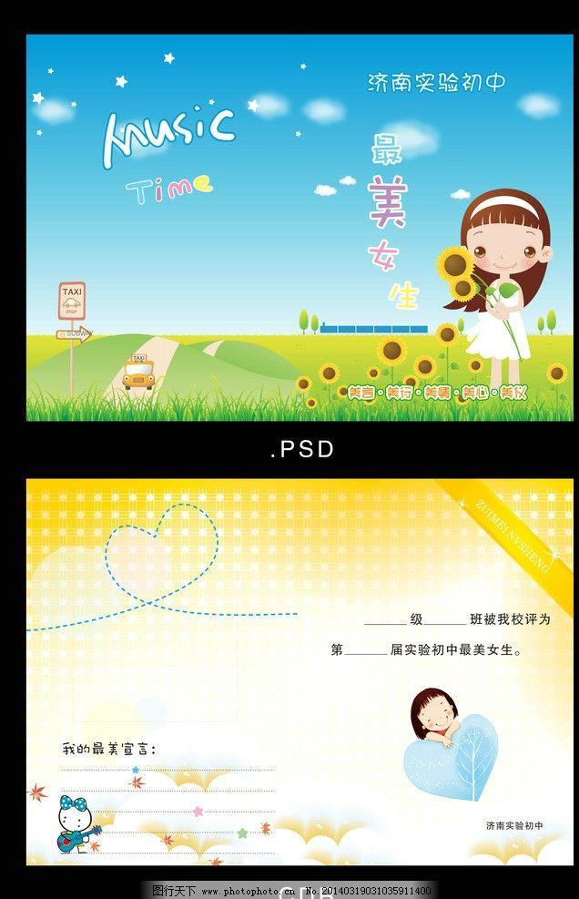 韩版 韩版小女孩 明信片 海报 dm 新卡 贺卡 明信卡 宣传卡 dm单 展板