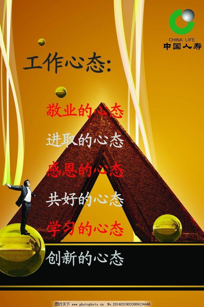 中国人寿 中国人寿标志 工作心态 金色背景 制度牌 敬业的心态 psd图片