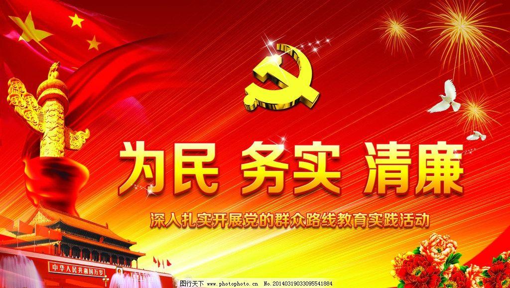 华表 红色背景 牡丹 红旗 五星红旗 党的群众路线 红飘带 和平鸽 psd