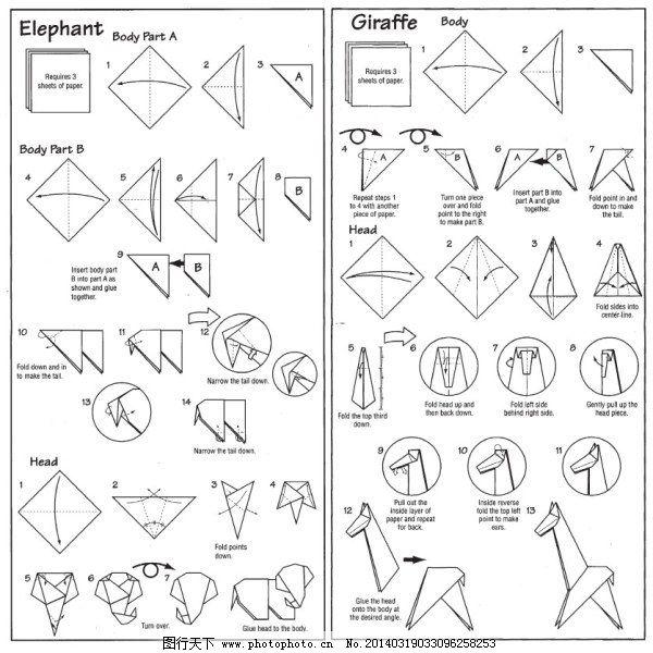 折纸艺术-折动物