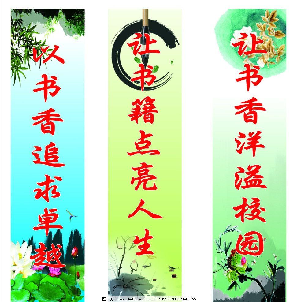 校园文化标语 书香校园 校园标语 学校文化标语 荷花 毛笔 中国风