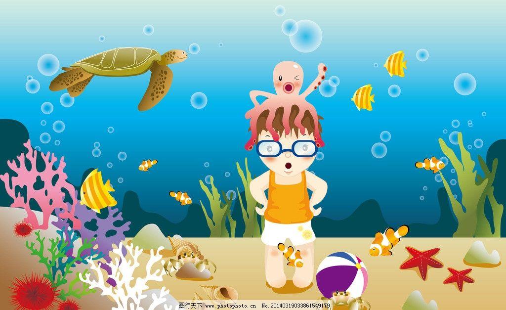 头上顶着章鱼的小男孩 海龟 海螺 海星 珊瑚 海草 小鱼 水草