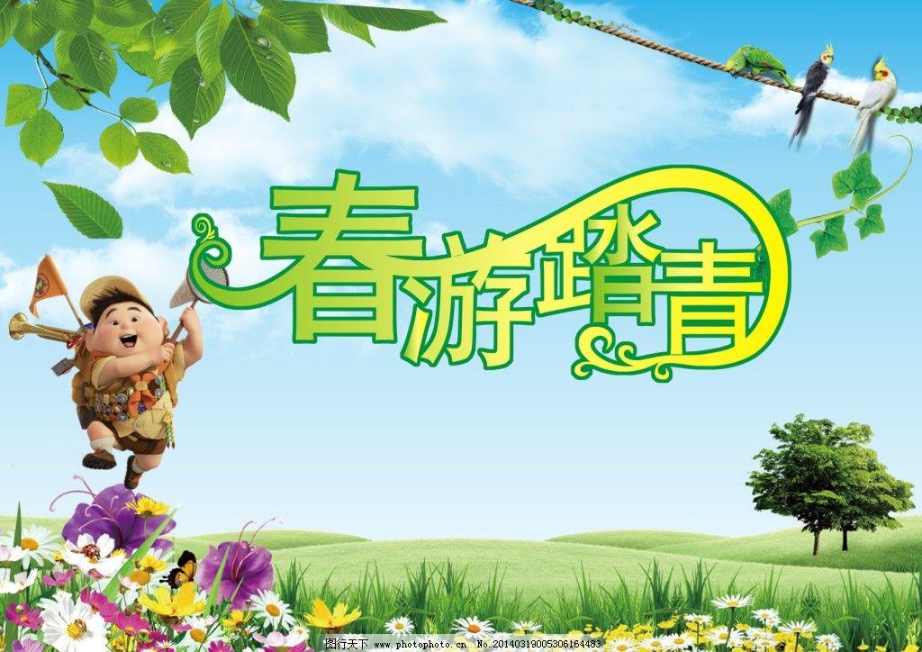 春游卡通画册封面
