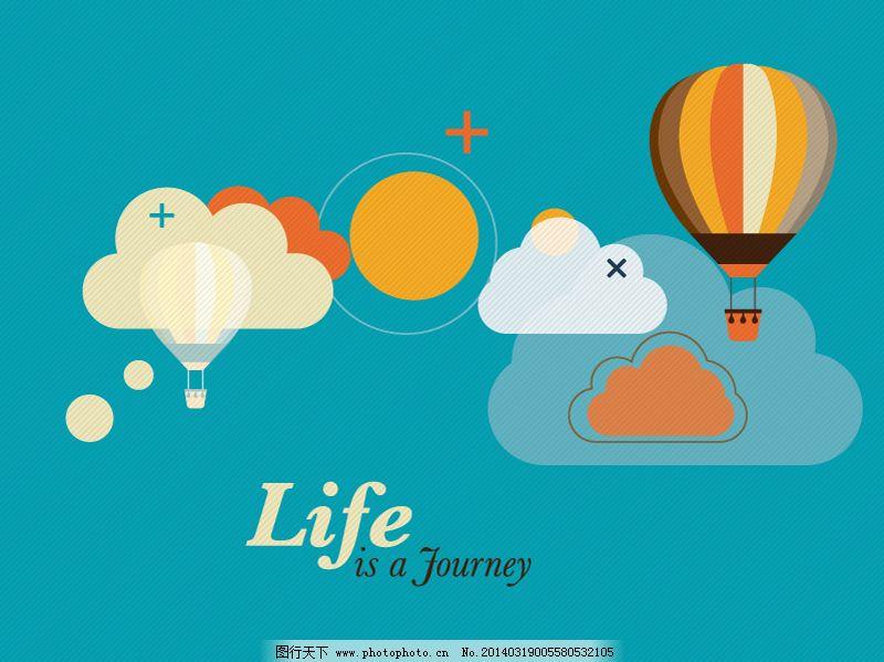 创意路途免费下载 卡通热气球 卡通天空 卡通云 卡通热气球 卡通云