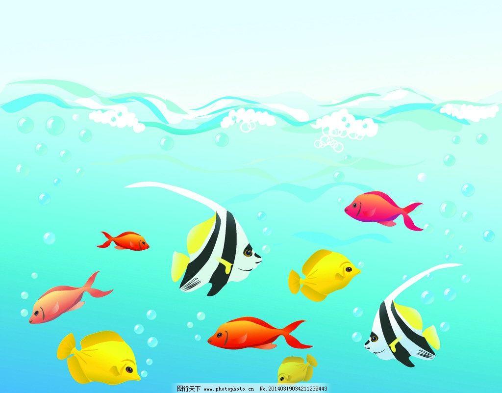 海洋生物 鱼 卡通动物 金鱼 水 气泡 鱼类 手绘 手绘动物 矢量素材