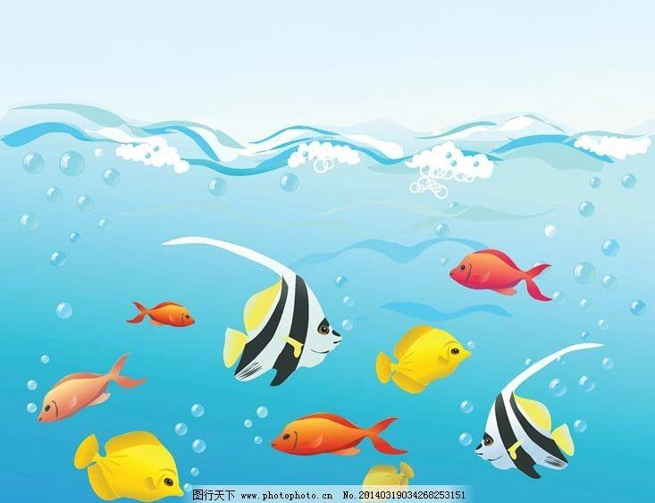 海鱼 海底世界 大海 海洋生物 金鱼 小鱼 鱼 观赏鱼 养鱼 鱼类 时尚背景 绚丽背景 背景素材 背景图案 矢量背景 背景设计 抽象背景 抽象设计 卡通背景 矢量设计 卡通设计 艺术设计 生物世界 矢量 EPS
