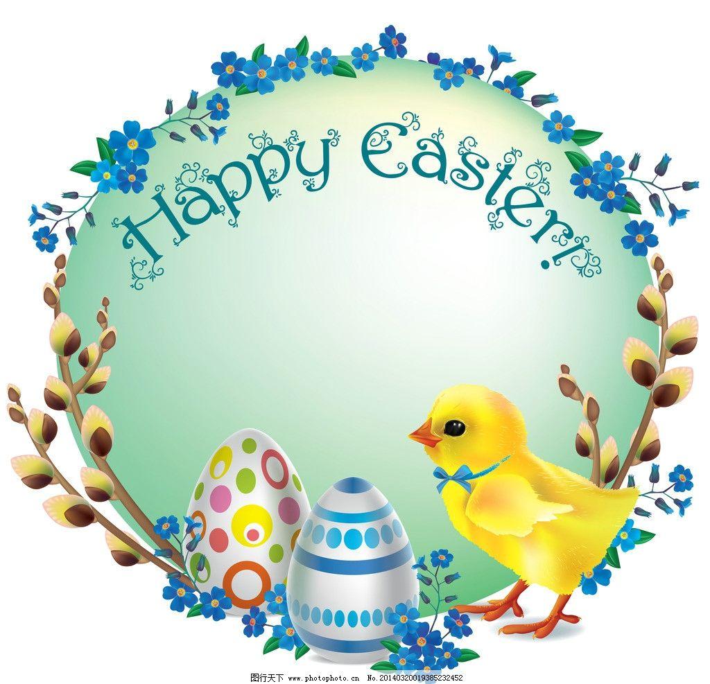 复活节 手绘 鸡 鸡蛋 彩蛋 矢量 节日素材 节日庆祝