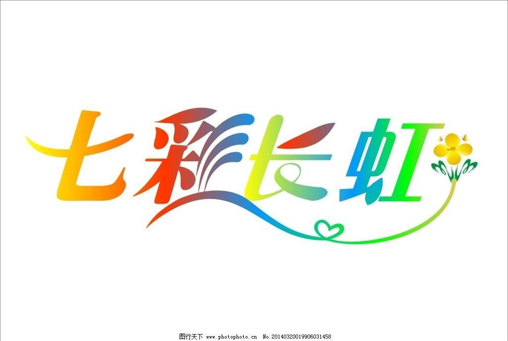 长虹 油菜花节 七彩长虹 艺术字 矢量图形 企业标识logo 企业logo标志