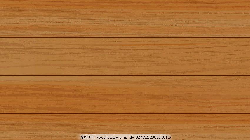 木地板 木纹 木板 手绘 纹理 怀旧 时尚 背景 木纹木板矢量 底纹背景