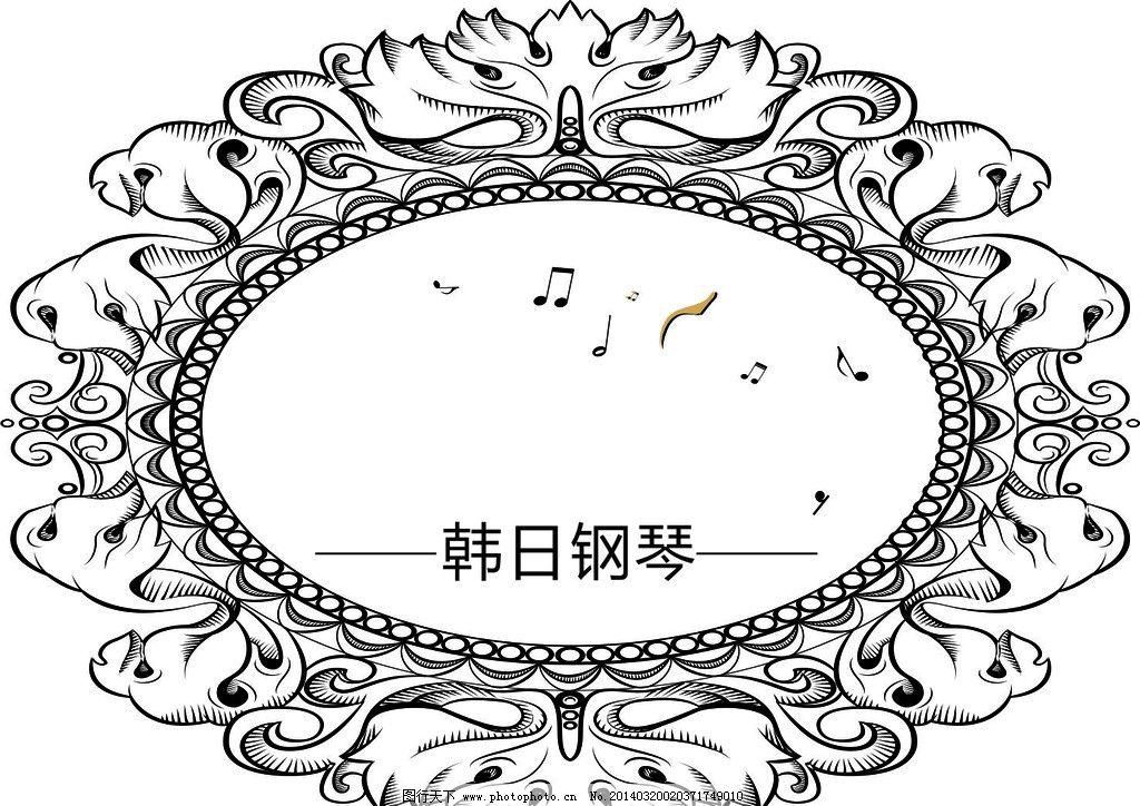 花边 镜框 装饰花边 底纹 音符 精致花边 花纹花边 底纹边框 矢量 cdr-欧