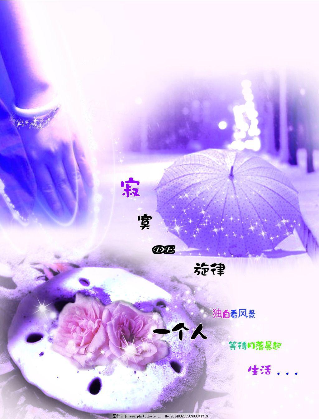 伤感 文字 雨伞 紫色非主流 文字 带字 唯美文字 非主流文字 雨伞