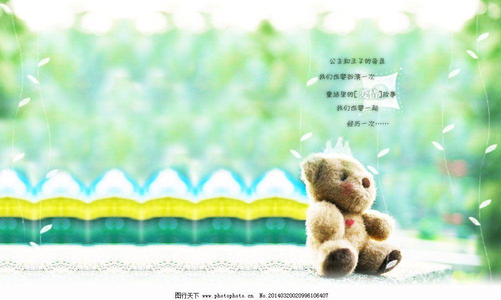 qq空间头图 爱情 童话 玩具熊 图片素材 背景图片