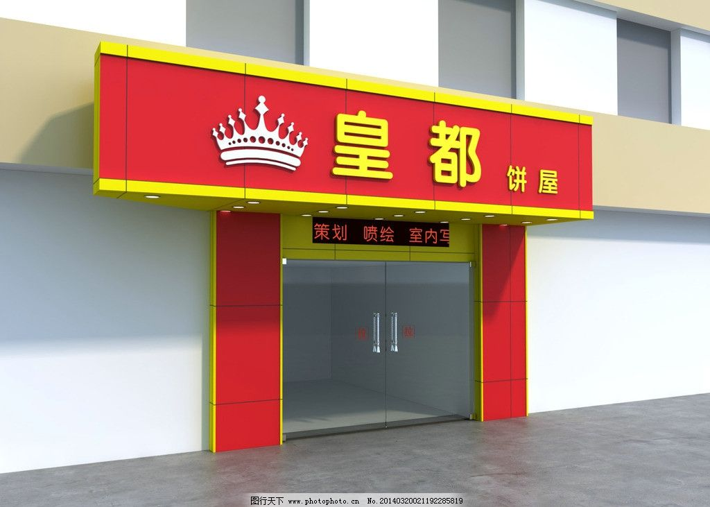 饼屋店门面装修效果图片