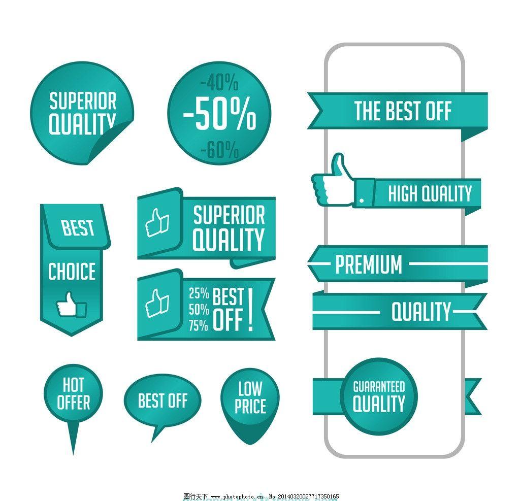标签设计 标签 个性标签 角标 个性排版 百分比 矢量图 其他 商务金融