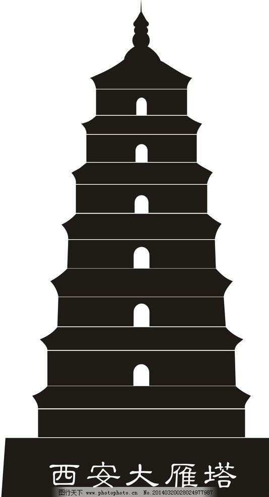 西安大雁塔矢量图图片