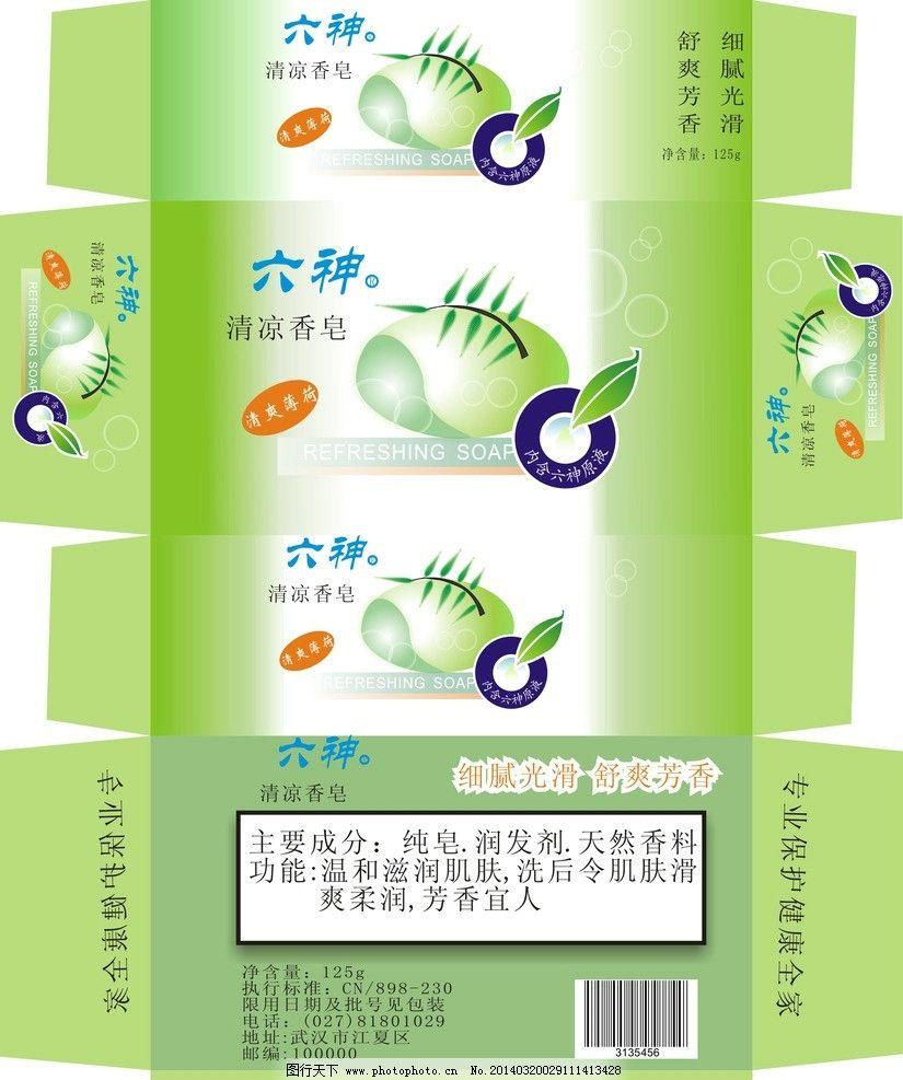 香皂包装盒 包装 设计 创意 香皂 清新 包装设计 广告设计 矢量 cdr