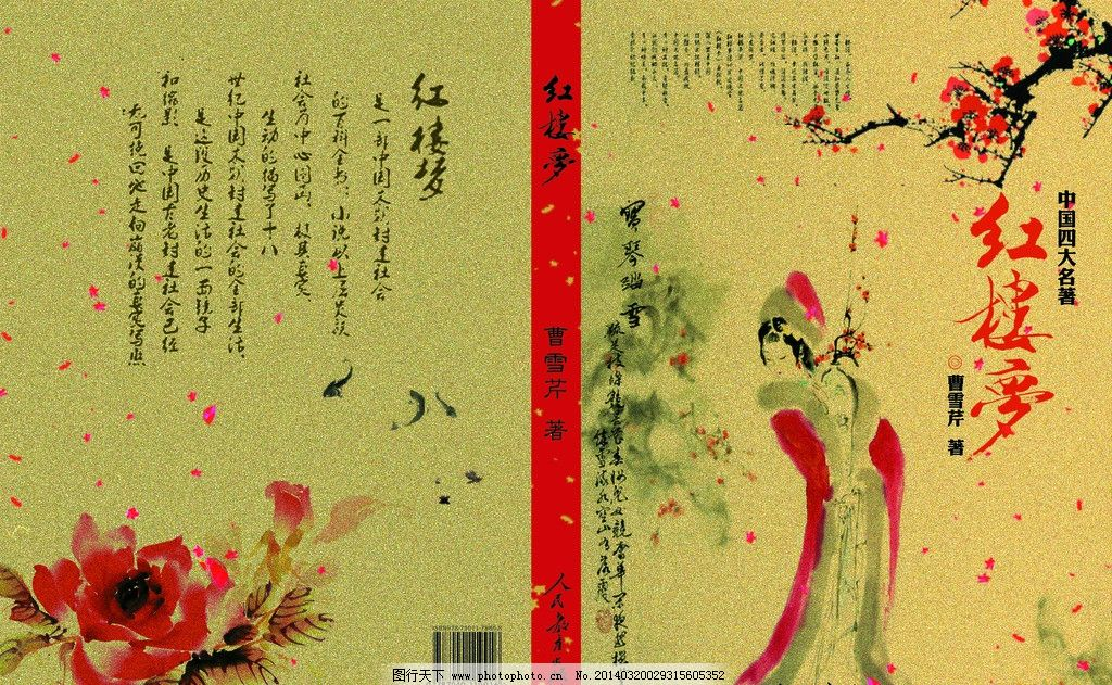 红楼梦书籍古风封面 红楼梦 古风 书籍      原创 画册设计 广告设计