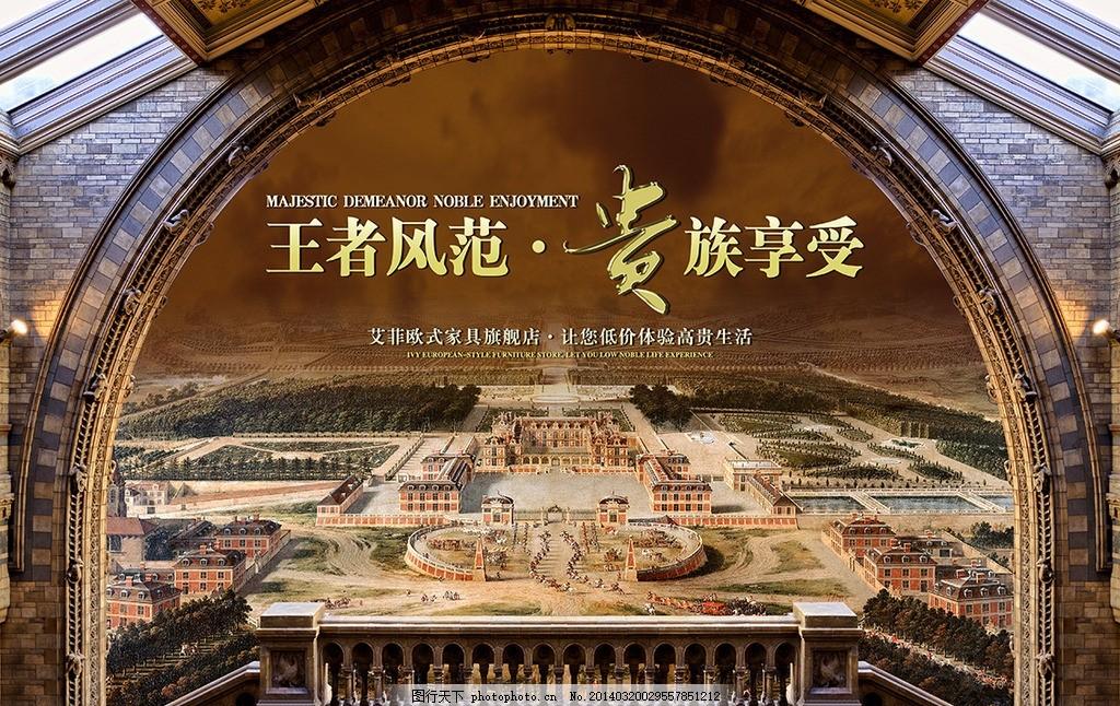 家具广告 奢华 欧式建筑 石门 欧式石门 都是城堡 城堡 皇宫 欧式皇宫