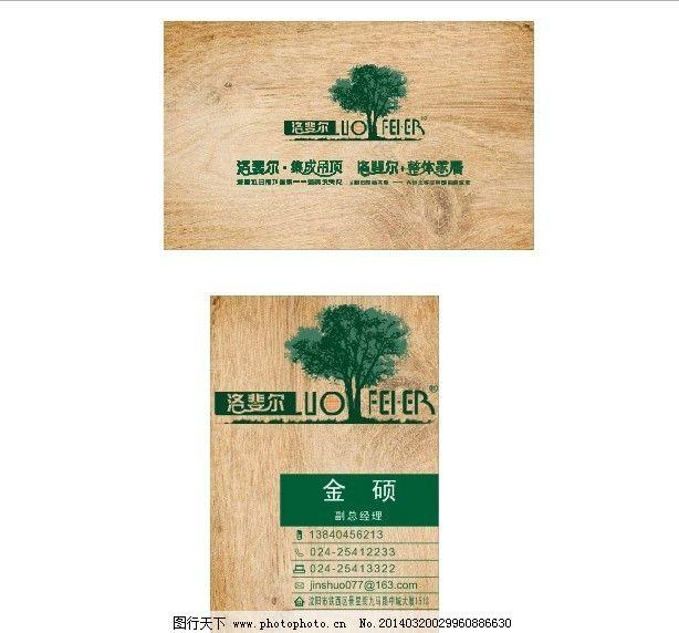 洛斐尔 集成吊顶 名片模板 素材 背景      形象 名片卡片 广告设计