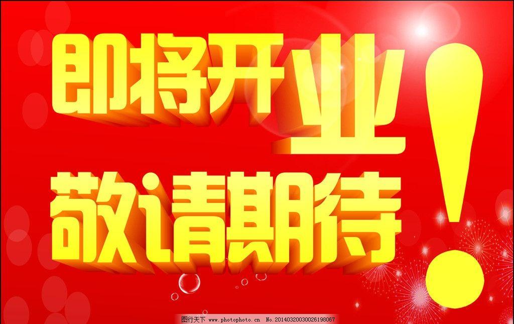 盛装开业 开业庆典 即将开业海报图片