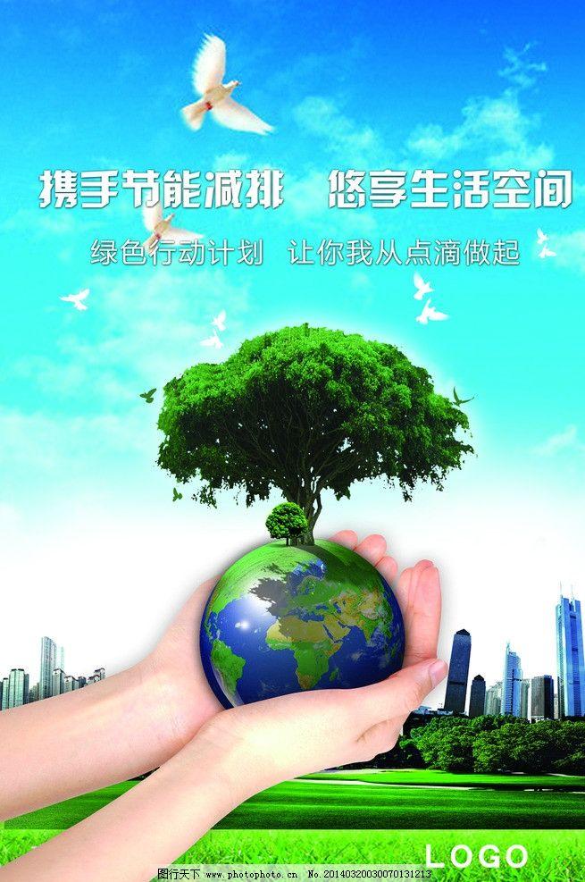 树木 手拖起 环保 环保展板 环保宣传 低碳环保 节约能源 公益广告图片