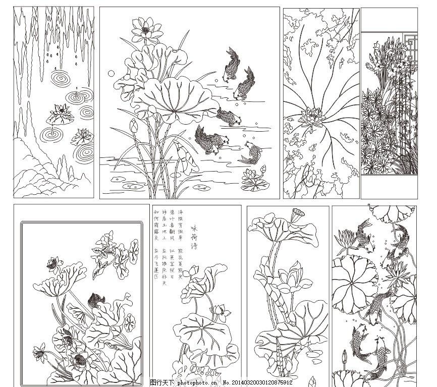 荷花 咏荷诗 爱莲说 荷叶 蜻蜓 福和鱼 鸳鸯 莲花 艺术玻璃