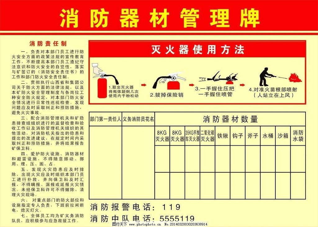 消防管理 制度 灭火器使用方法