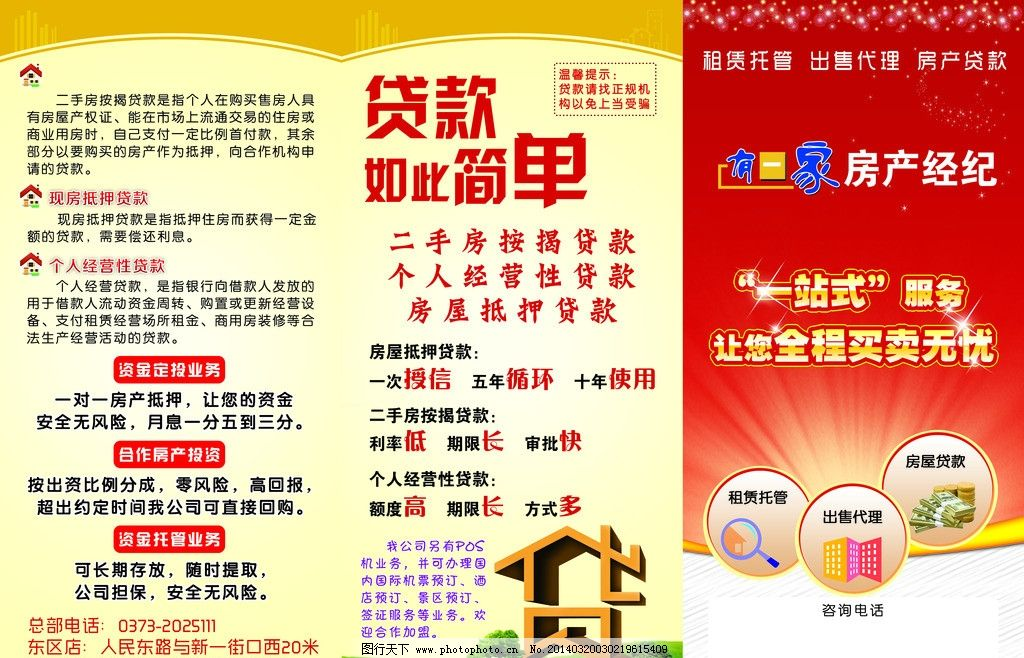 贷款宣传单页设计模板