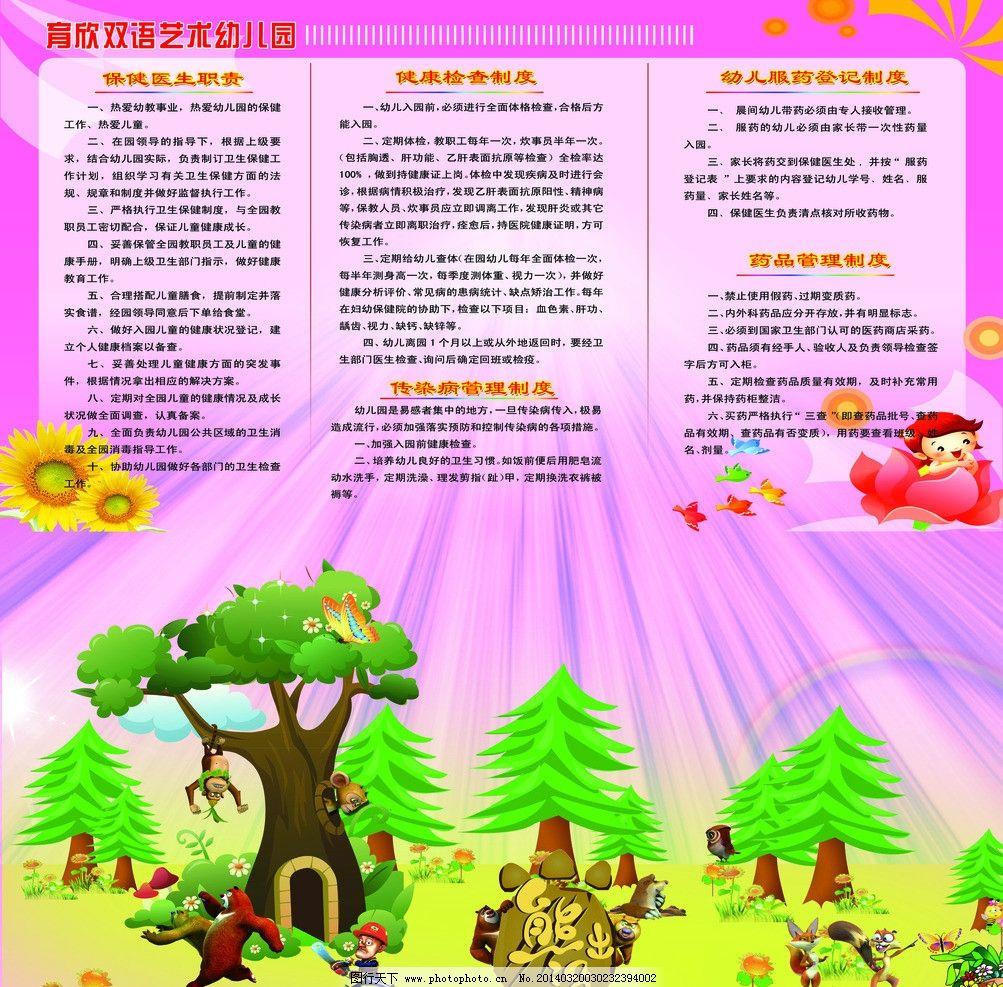 幼儿园管理制度图片图片