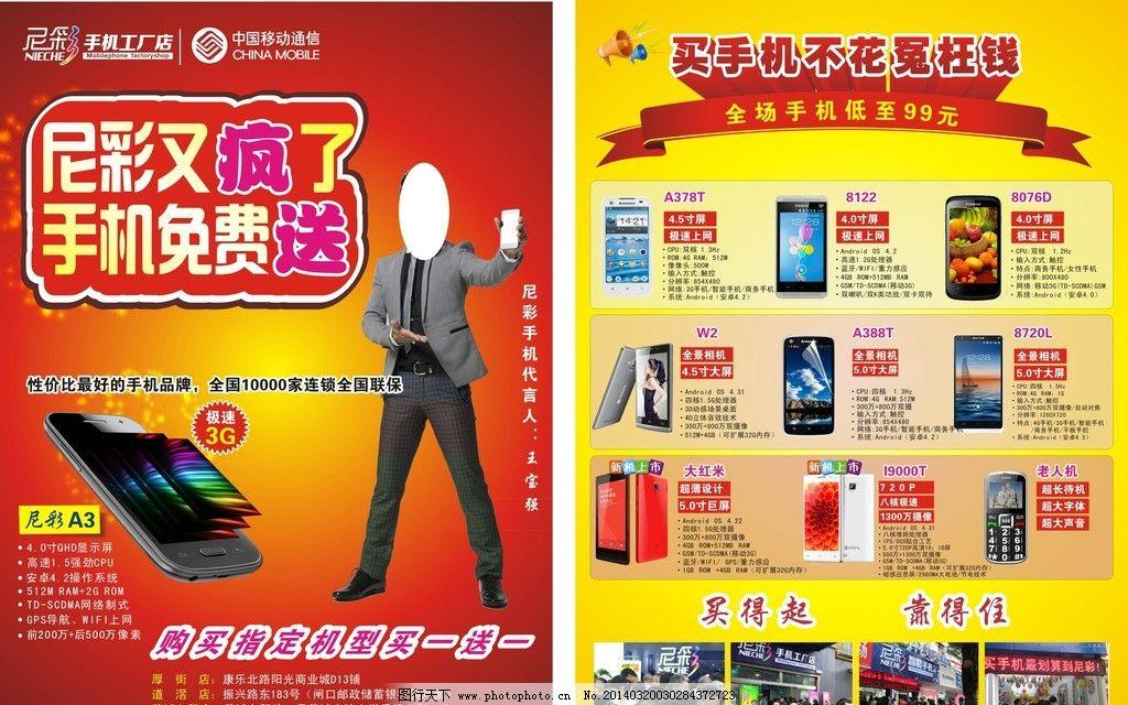 红黄背景 买一送一 宣传单矢量图 手机工厂店 中国移动通信 尼彩a3 大