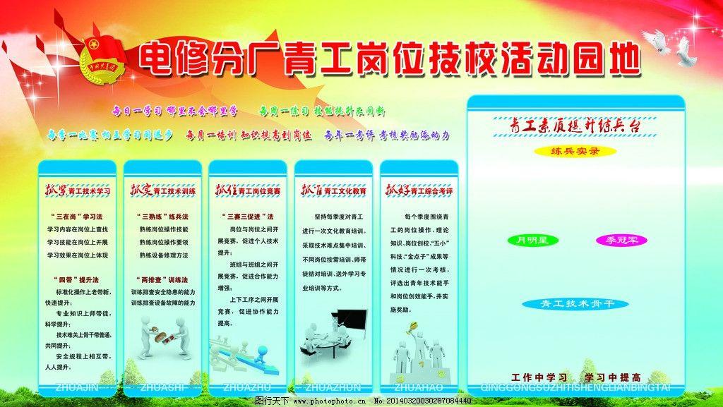 青工岗位技校制度 企业文化 活动园地 红旗 企业展板 会议室制度 展板
