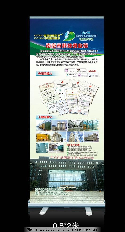 科技公司宣传易拉宝 科技公司 研发公司 公司三折页 四色印刷 ai源
