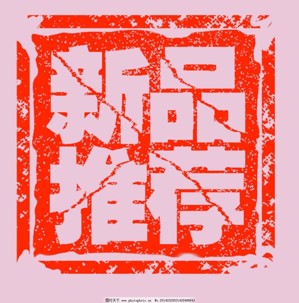 书法红色印章新品-书法红色印章图片