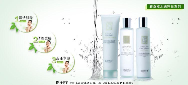护肤品补水产品广告素材淘宝促销海报图片