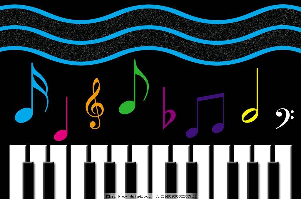 琴键上的音符 琴键 音符 波浪线 音乐 钢琴 旋律 psd分层素材 源文件