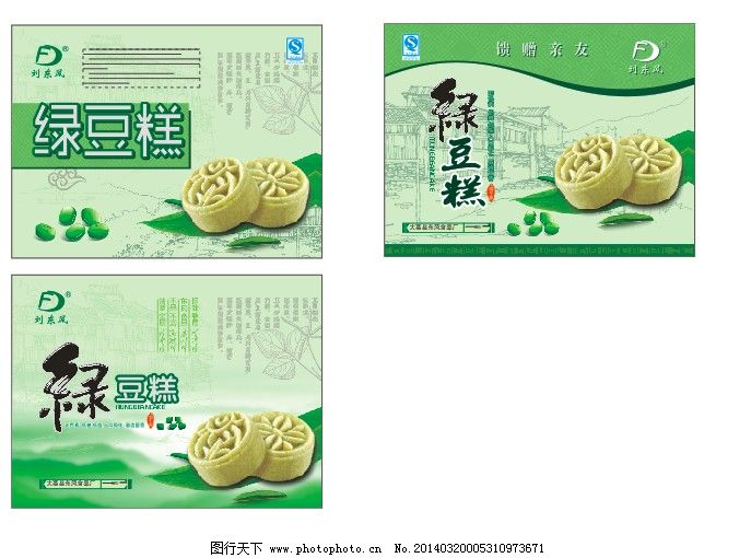 绿豆糕 绿豆糕免费下载 包装 包装盒 矢量图 广告设计