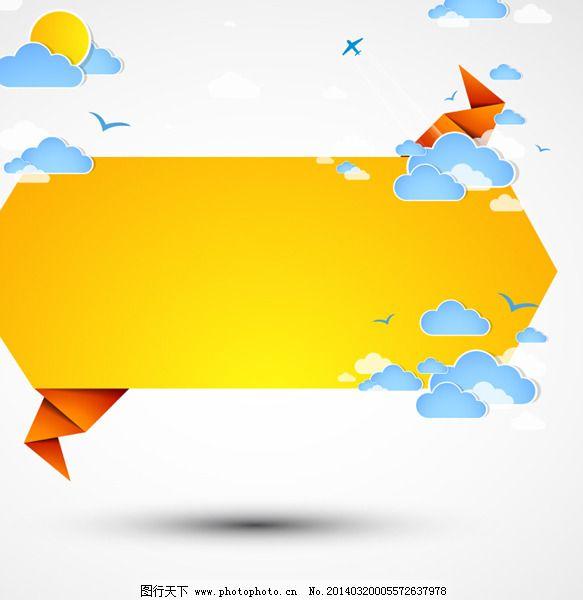 可爱童趣云朵折纸文本模板矢量素材-3,草 底图 飞机