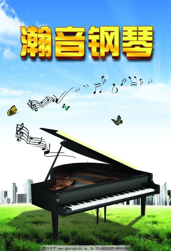 钢琴海报免费下载 草地 钢琴 钢琴海报 广告设计模板 海报设计 建筑
