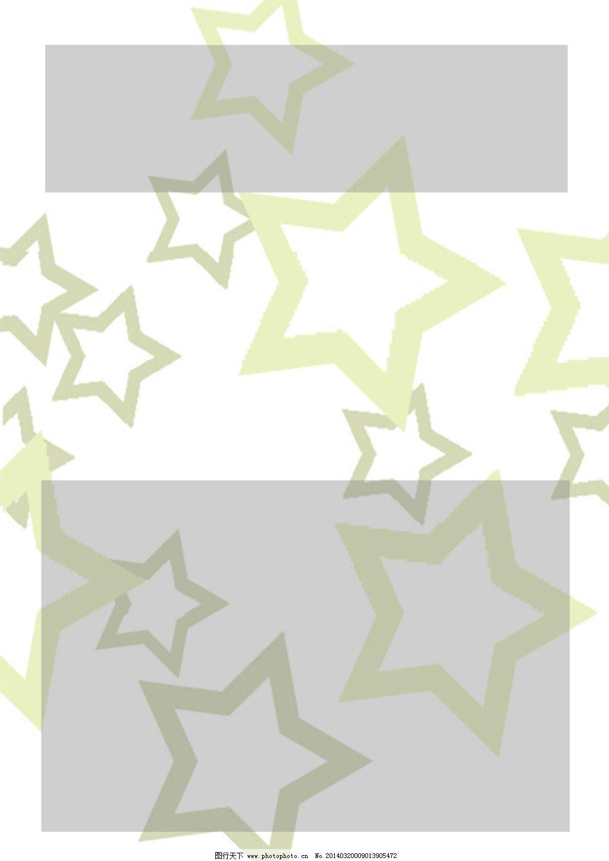 星星背景展板免费下载 可爱 展板 五星星 可爱 展板 学校展板设计
