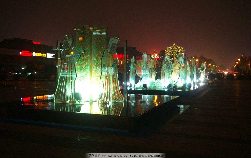大雁塔 盛唐夜景 景区夜广场 彩灯 射灯 装饰灯 水舞池 灯光 玻璃雕像