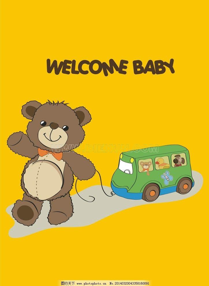 卡通小熊 儿童卡通 维尼熊 玩具熊 小熊猫 狗熊 动物插画 卡通车 卡通