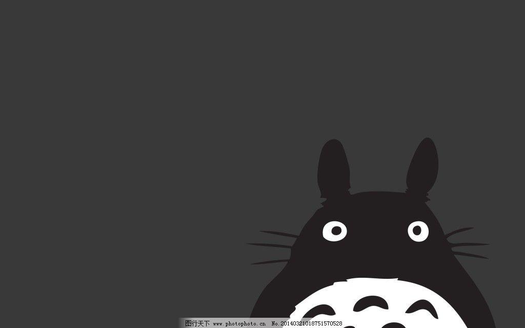 龙猫桌面 龙猫桌面免费下载 高清桌面 宫崎骏 灰色 可爱 可爱