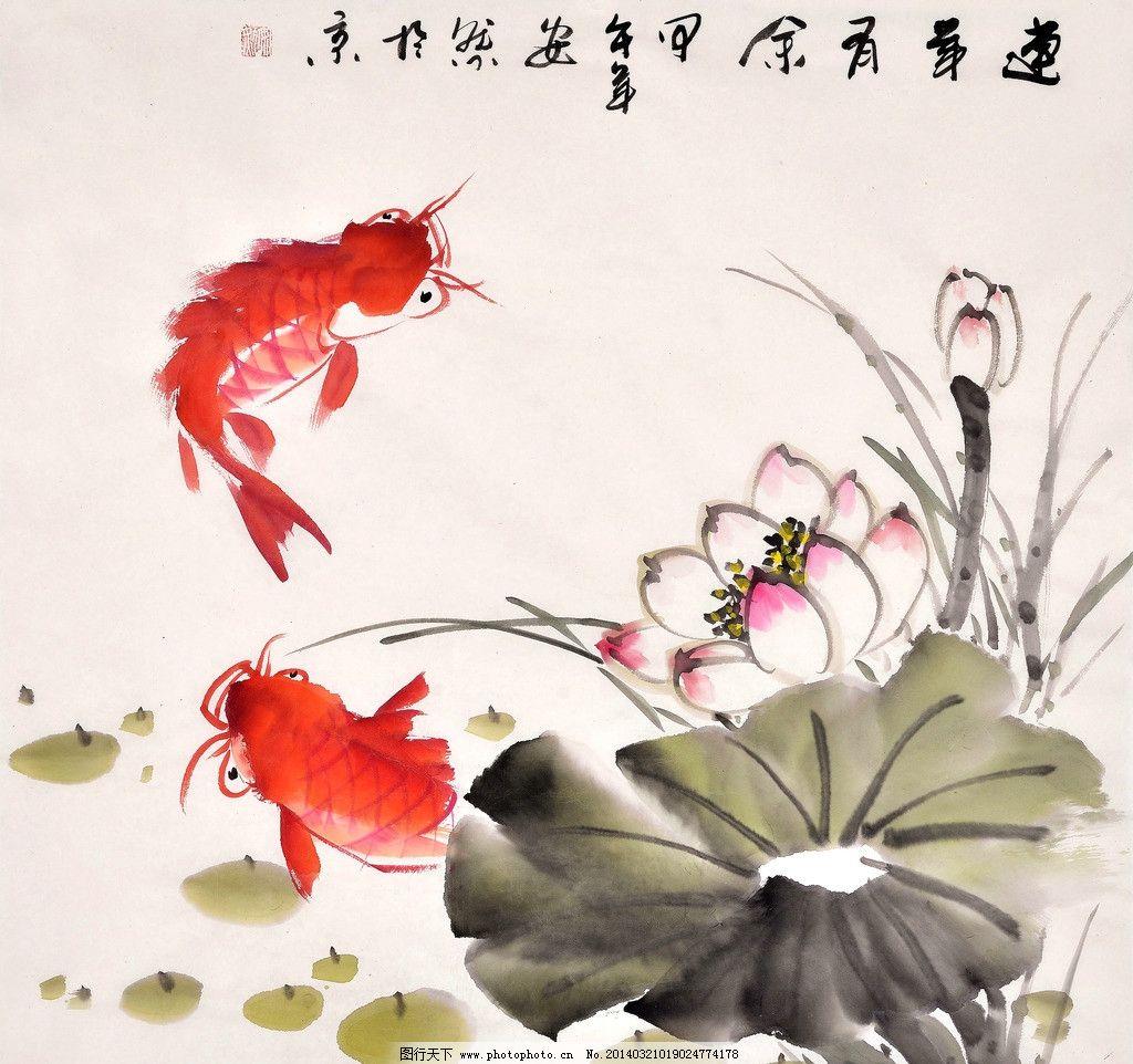 连年有余 美术 中国画 彩墨画 红鲤鱼 荷花 国画艺术