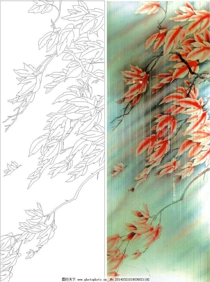枫叶 叶子 红枫 艺术玻璃 彩绘 工艺玻璃 装饰图案 玄关 隔断 屏风