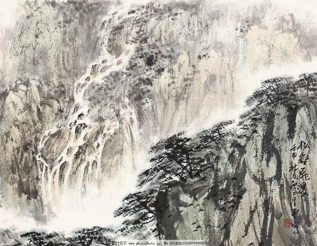 松壑飞瀑 卢星堂 国画 松树 瀑布 飞瀑 山水 写意 水墨画 中国画 绘画