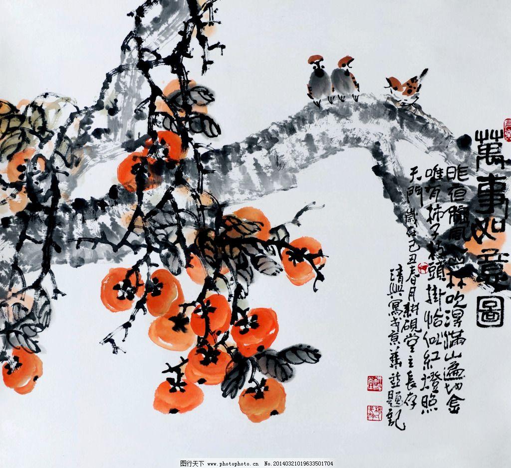 万事如意 万事如意免费下载 国画 果树 麻雀 美术 柿子 水墨画