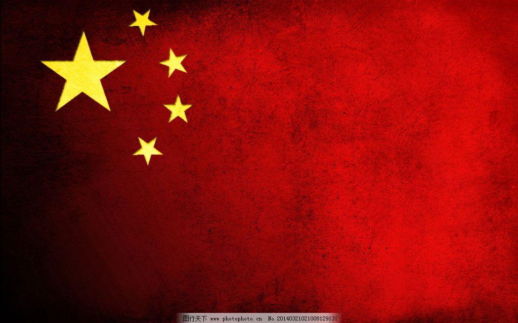 复古怀旧 高清图片 免费下载 设计素材 五角星 五星红旗 中国国旗
